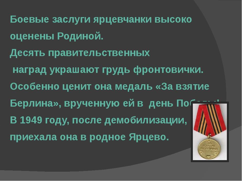 Боевые заслуги ярцевчанки высоко оценены Родиной. Десять правительственных на...
