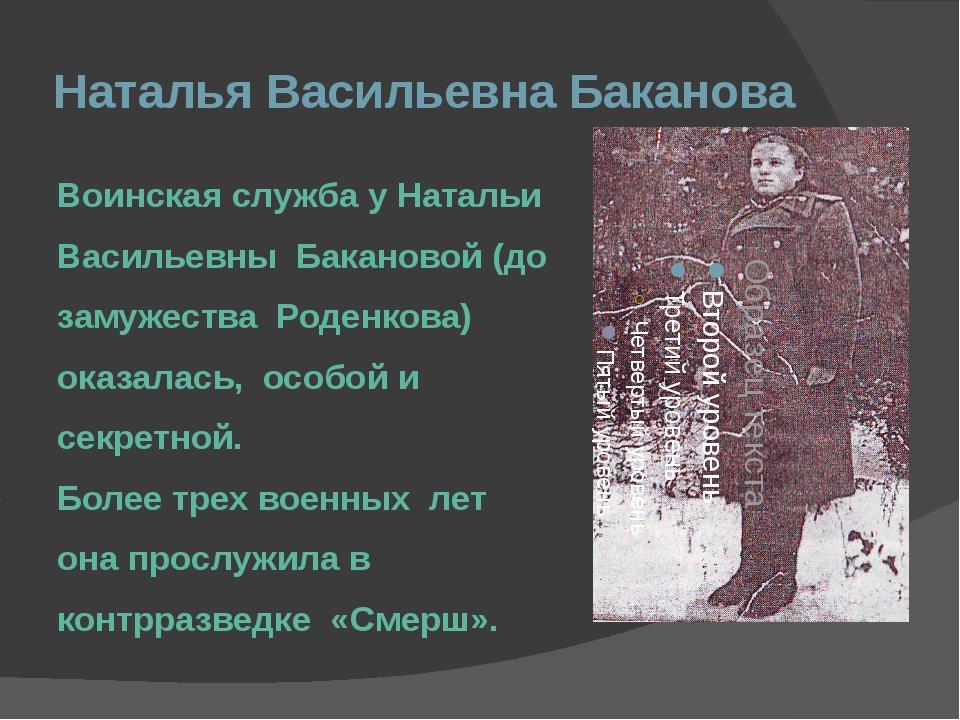 Наталья Васильевна Баканова Воинская служба у Натальи Васильевны Бакановой (д...