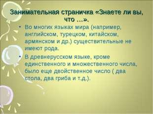Занимательная страничка «Знаете ли вы, что …». Во многих языках мира (наприме