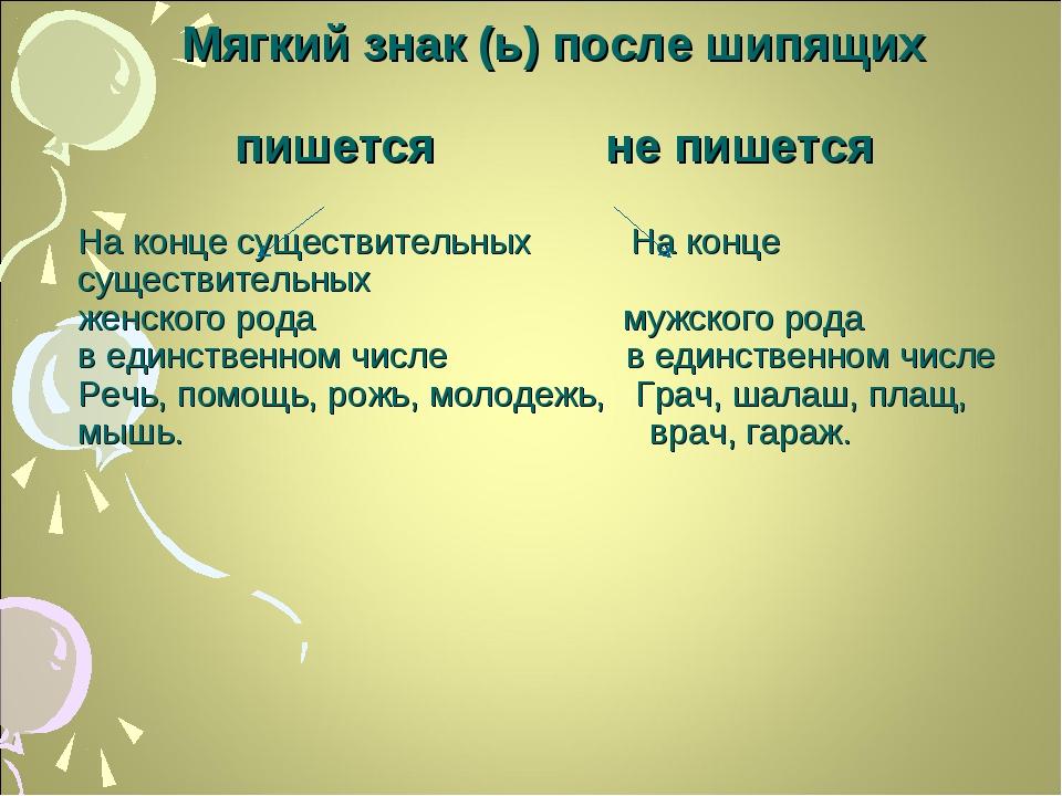 Мягкий знак (ь) после шипящих пишется не пишется На конце существительных На...