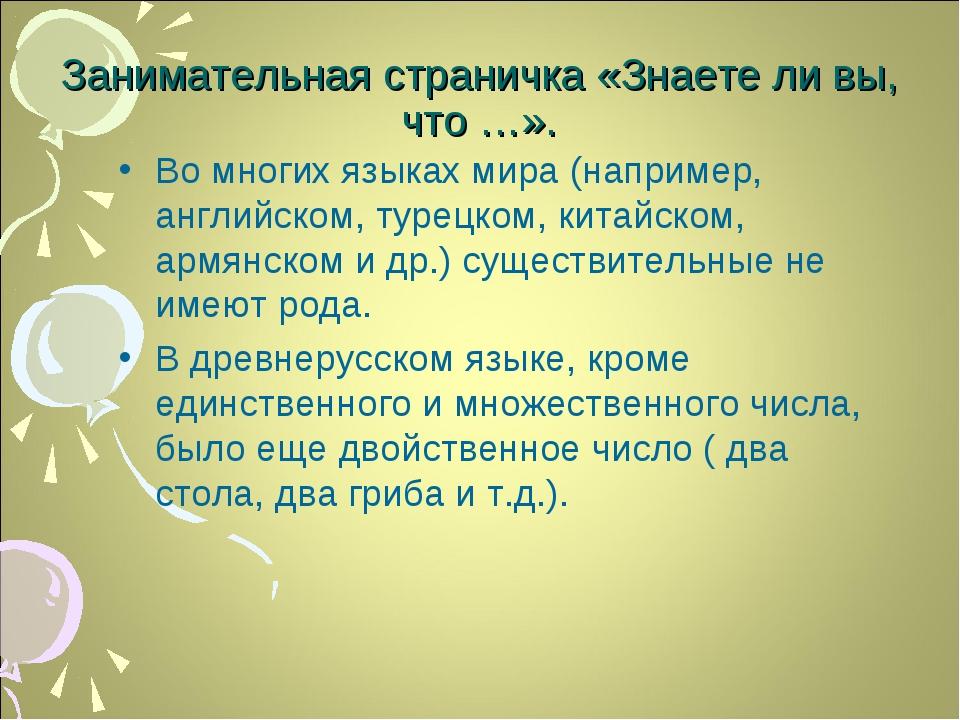Занимательная страничка «Знаете ли вы, что …». Во многих языках мира (наприме...