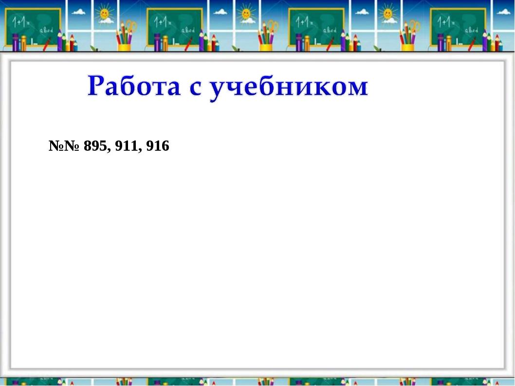 №№ 895, 911, 916