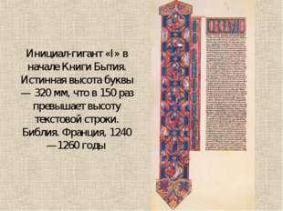 Инициал-гигант «I» в начале Книги Бытия. Истинная высота буквы — 320 мм, что