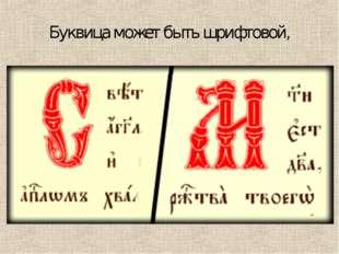 Буквица может быть шрифтовой,