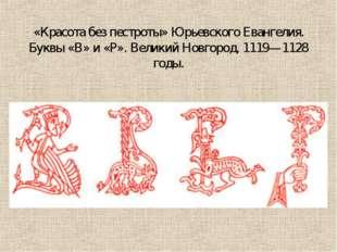«Красота без пестроты» Юрьевского Евангелия. Буквы «В» и «Р». Великий Новгор