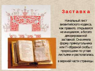 З а с т а в к а Начальный лист византийского кодекса, как правило, открывался
