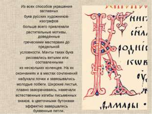 Из всех способов украшения заглавных букв русских художников-изографов больше