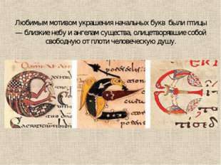 Любимым мотивом украшения начальных букв были птицы — близкие небу и ангелам