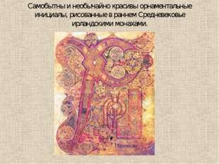 Самобытны и необычайно красивы орнаментальные инициалы, рисованные в раннем