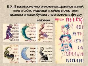 В XIII веке кроме многочисленных драконов и змей, птиц и собак, медведей и за