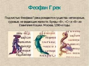 Феофан Грек Под кистью Феофана Грека рождаются существа непокорные, суровые,