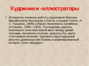 Художники -иллюстраторы Интересны книжные работы художников Виктора Михайлови