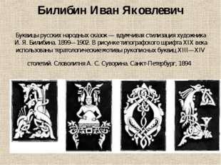 Билибин Иван Яковлевич Буквицы русских народных сказок — вдумчивая стилизац
