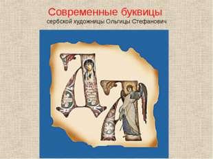 Современные буквицы сербской художницы Ольгицы Стефанович
