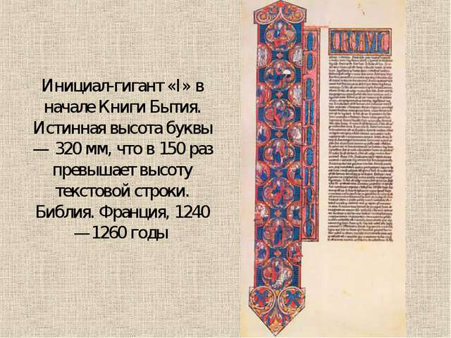 Инициал-гигант «I» в начале Книги Бытия. Истинная высота буквы — 320 мм, что...