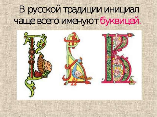 В русской традиции инициал чаще всего именуют буквицей.
