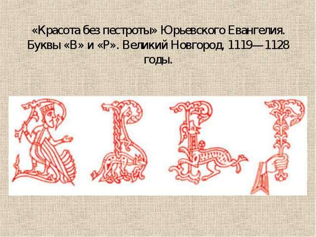 «Красота без пестроты» Юрьевского Евангелия. Буквы «В» и «Р». Великий Новгор...