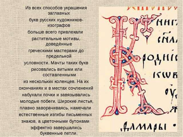 Из всех способов украшения заглавных букв русских художников-изографов больше...