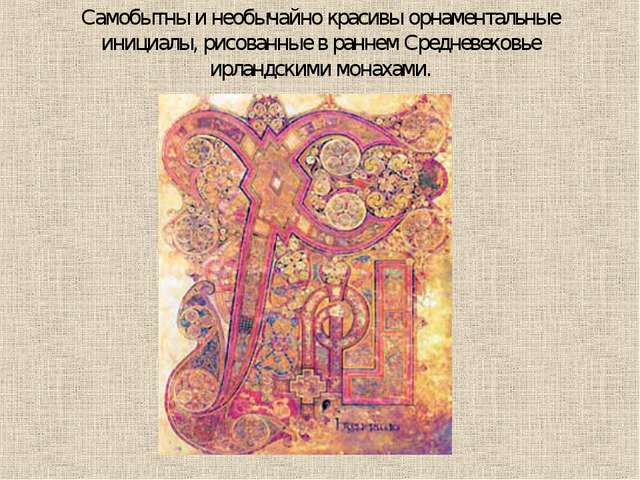 Самобытны и необычайно красивы орнаментальные инициалы, рисованные в раннем...