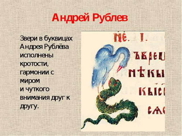 Андрей Рублев Звери в буквицах Андрея Рублёва исполнены кротости, гармонии с...