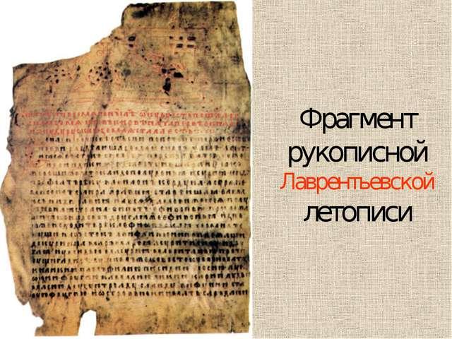 Фрагмент рукописной Лаврентьевской летописи