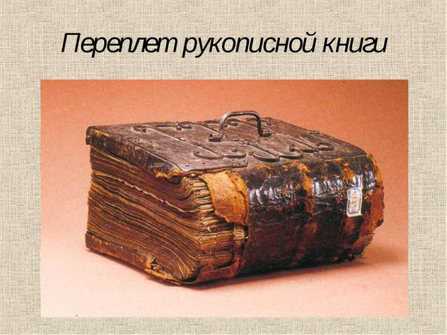 Переплет рукописной книги