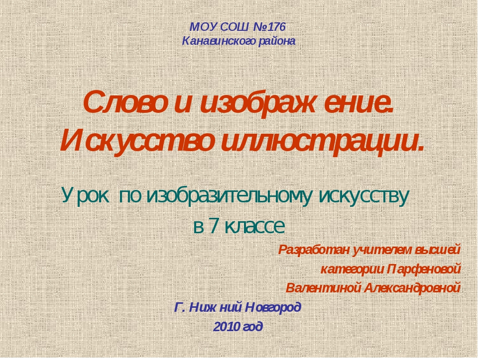 МОУ СОШ № 176 Канавинского района Слово и изображение. Искусство иллюстрации....