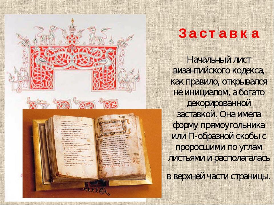 З а с т а в к а Начальный лист византийского кодекса, как правило, открывался...