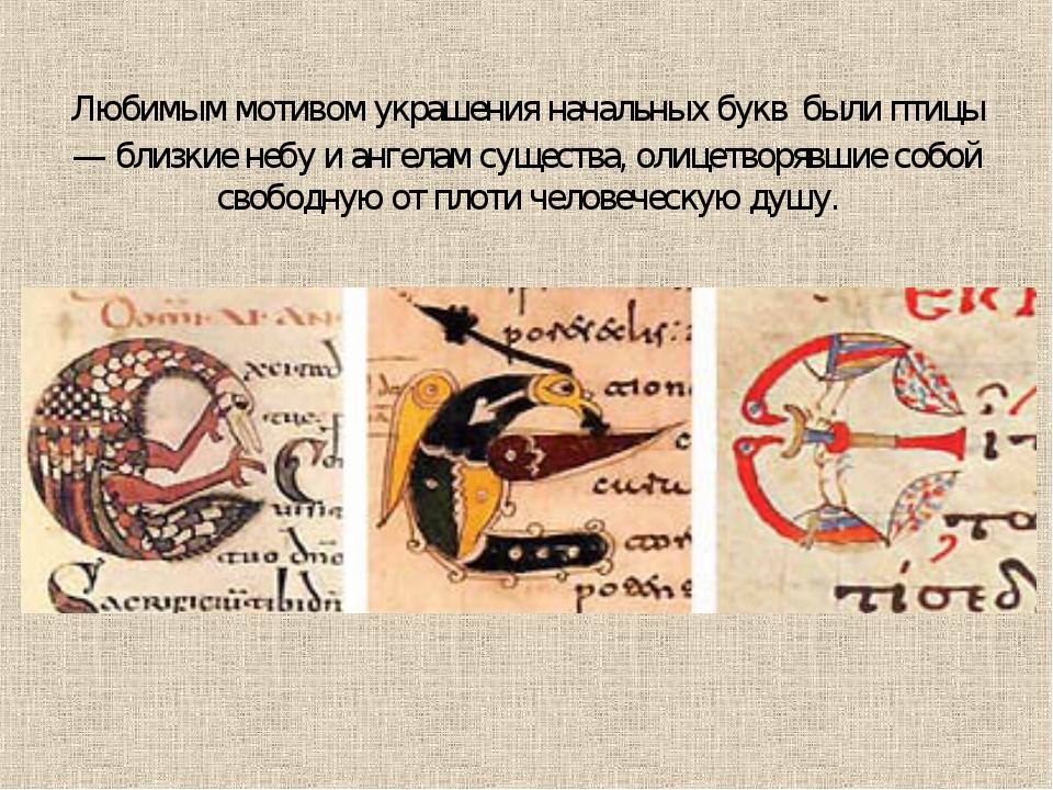 Любимым мотивом украшения начальных букв были птицы — близкие небу и ангелам...