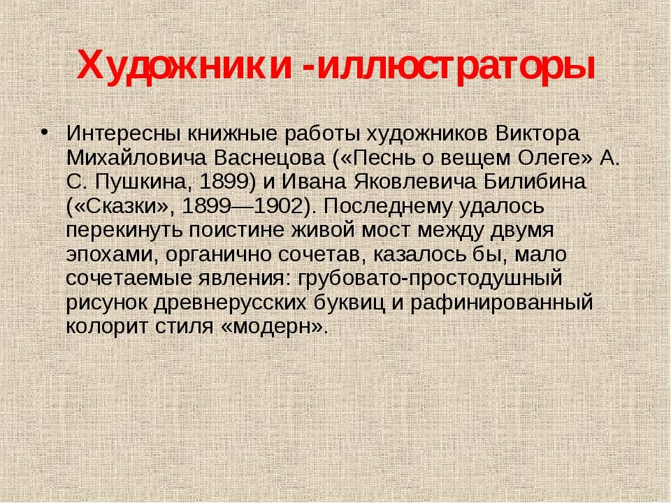 Художники -иллюстраторы Интересны книжные работы художников Виктора Михайлови...