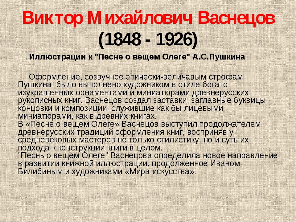 """Виктор Михайлович Васнецов (1848 - 1926) Иллюстрации к """"Песне о вещем Олеге""""..."""