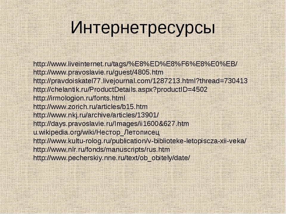 Интернетресурсы http://www.liveinternet.ru/tags/%E8%ED%E8%F6%E8%E0%EB/ http:/...