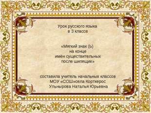Урок русского языка в 3 классе «Мягкий знак (Ь) на конце имён существительны