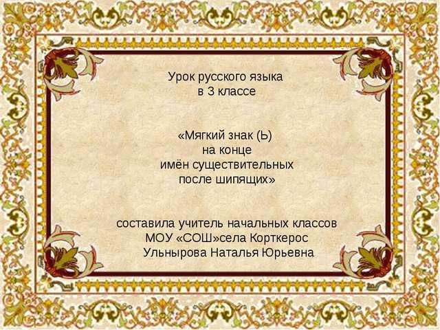 Урок русского языка в 3 классе «Мягкий знак (Ь) на конце имён существительны...