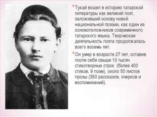 Тукай вошел в историю татарской литературы как великий поэт, заложивший основ