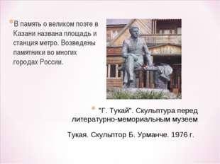 """""""Г. Тукай"""". Скульптура перед литературно-мемориальным музеем Тукая. Скульптор"""