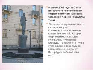 В июне 2006 года в Санкт-Петербурге торжественно открыт памятник классика тат