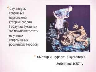 """Былтыр и Шурале"""". Скульптор Г. Зяблицев. 1957 г. Скульптуры сказочных персон"""