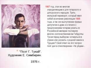 """""""Поэт Г. Тукай"""". Художник Е. Симбирин. 1976 г. 1907 год, стал во многом опред"""