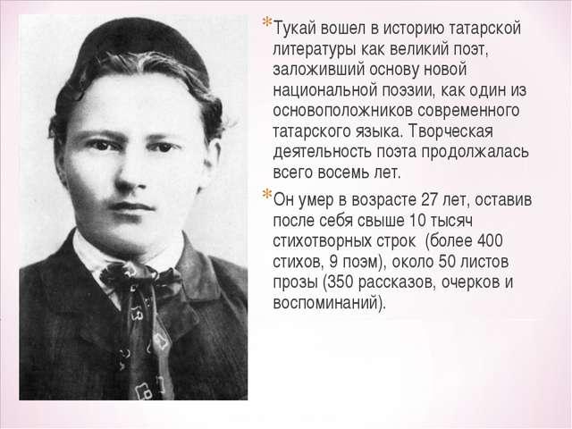Тукай вошел в историю татарской литературы как великий поэт, заложивший основ...