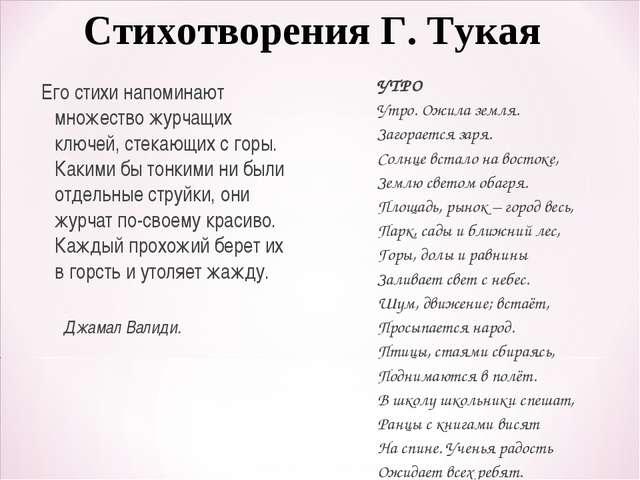 Стихотворения Г. Тукая Его стихи напоминают множество журчащих ключей, стекаю...