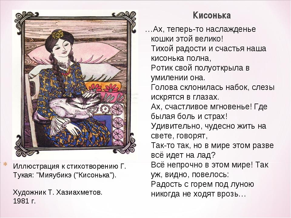 gabdulla-tukay-kniga-konchil-delo-gulyay-smelo