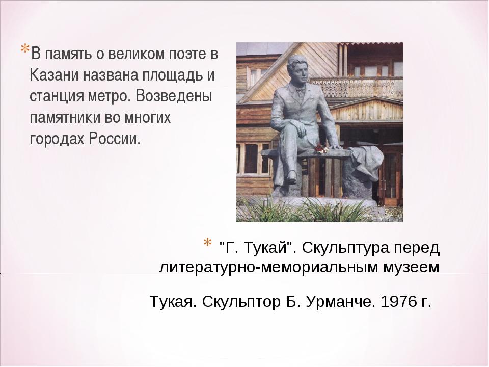 """""""Г. Тукай"""". Скульптура перед литературно-мемориальным музеем Тукая. Скульптор..."""