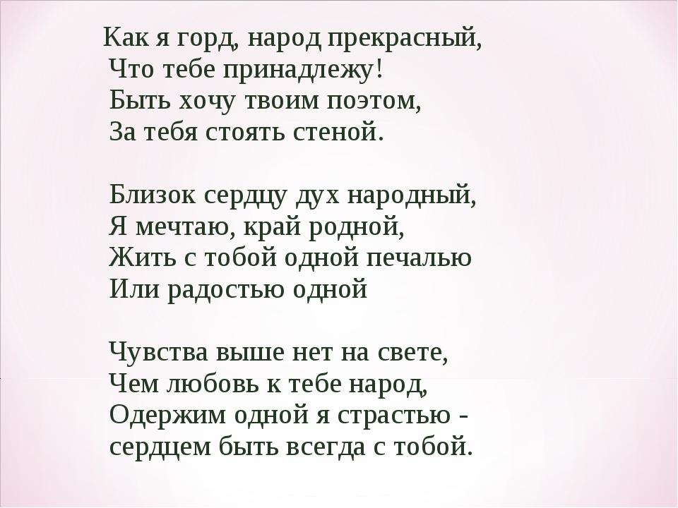 Стих ты горд и я гордая