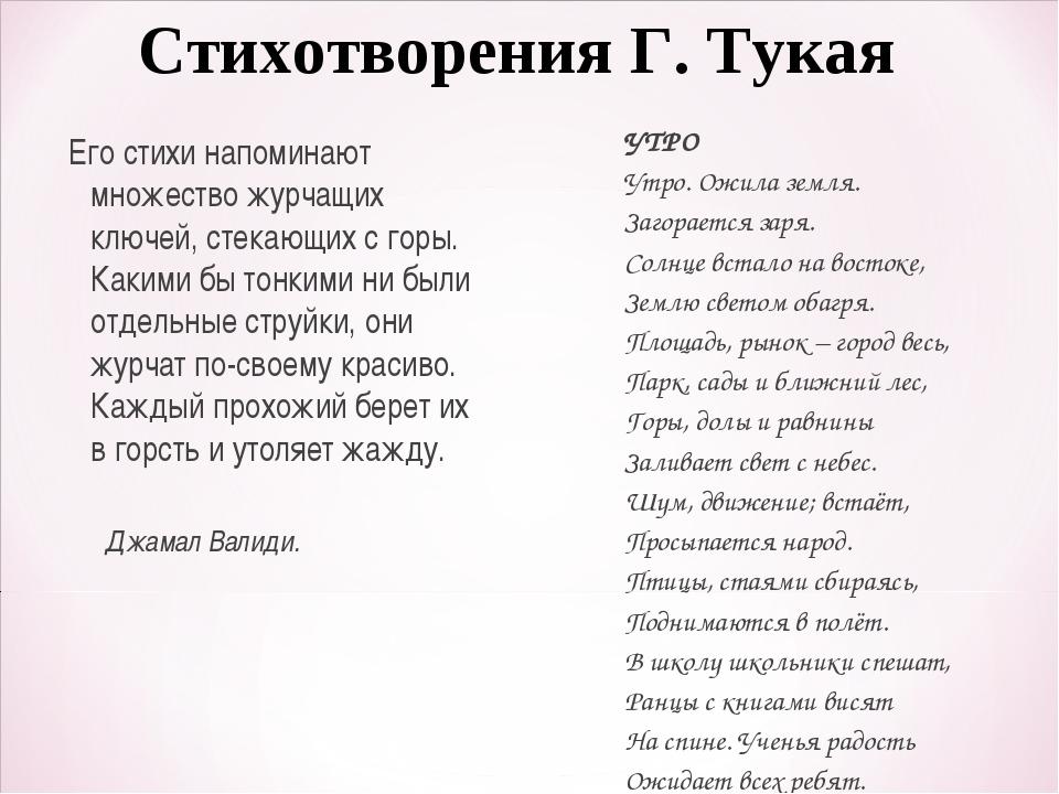 картатай стихи на татарском