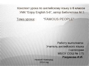 """Тема урока: """"FAMOUS PEOPLE"""" Конспект урока по английскому языку в 6 классе УМ"""
