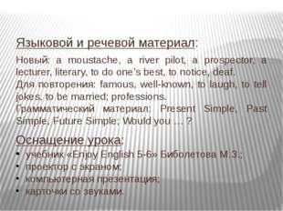 Языковой и речевой материал: Новый: a moustache, a river pilot, a prospector,