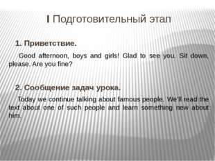 1. Приветствие. Good afternoon, boys and girls! Glad to see you. Sit down, p