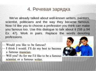 4. Речевая зарядка We've already talked about well-known writers, painters, s