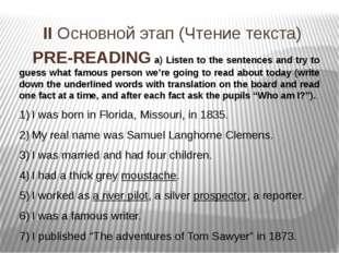 II Основной этап (Чтение текста) PRE-READING a) Listen to the sentences and t